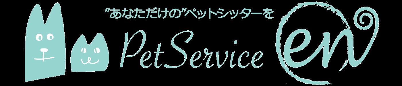 東京都23区対応ペットシッターサービス エン(en)
